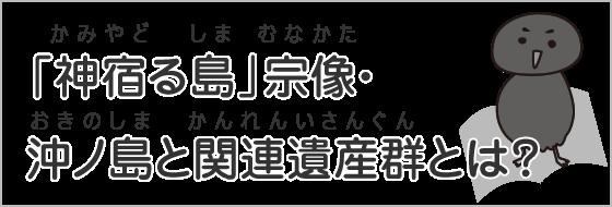 「神宿る島」宗像・沖ノ島と関連遺産群の画像 p1_1