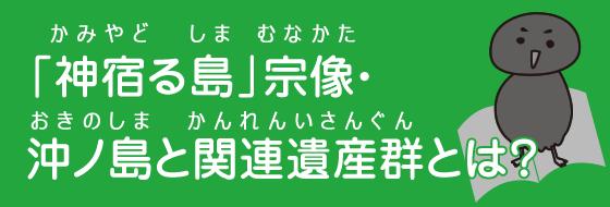 「神宿る島」宗像・沖ノ島と関連遺産群とは?